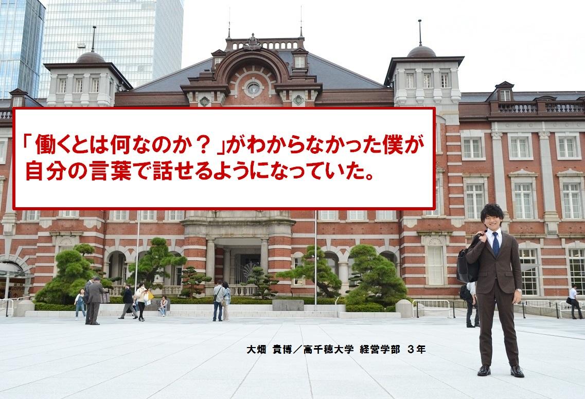 高千穂 大学